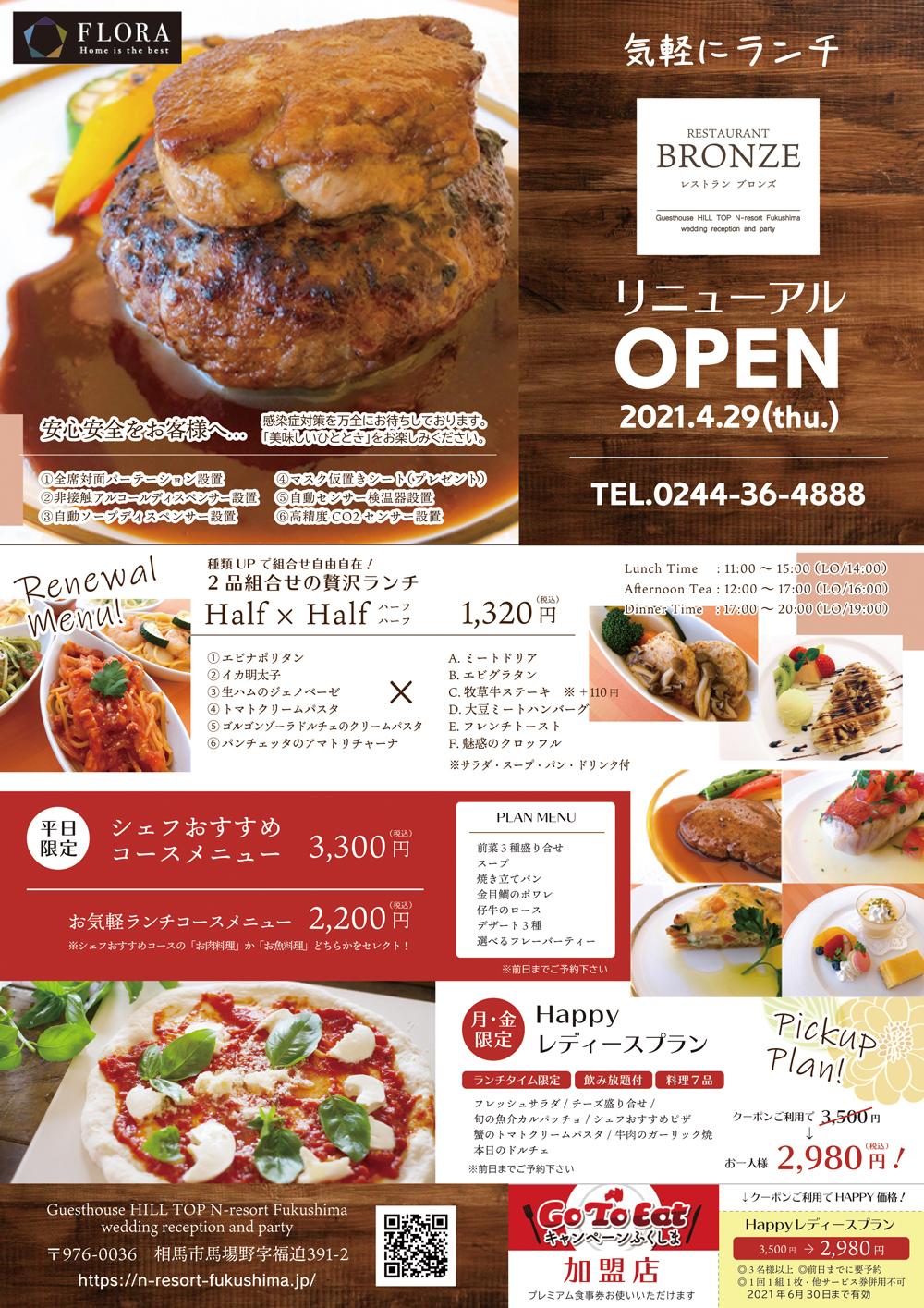 【レストランBRONZE】GWより、メニュー・館内リニューアル!【福島】