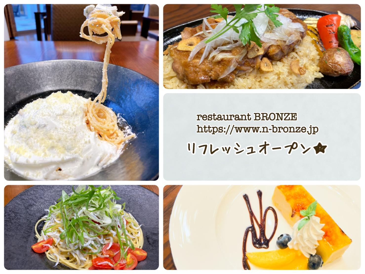 【レストランブロンズ】ランチメニューがリニューアルします【福島】